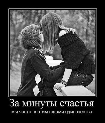 Демотиваторы про любовь и отношения ...