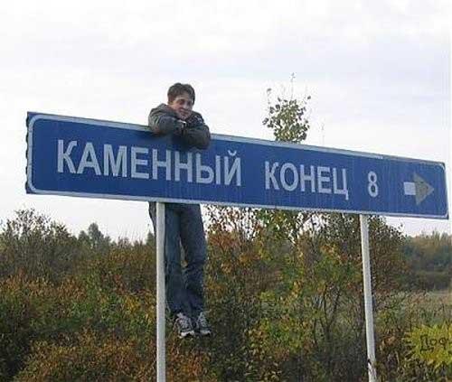Фото смешных названий деревень