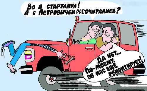 Авто карикатуры
