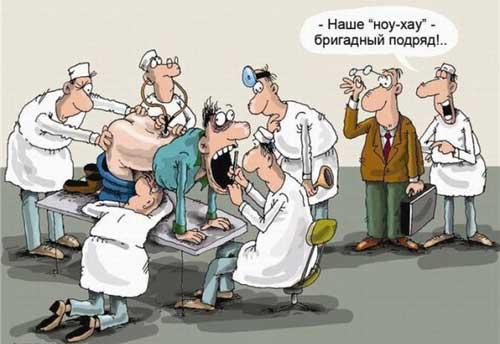 смешные картинки о медицине