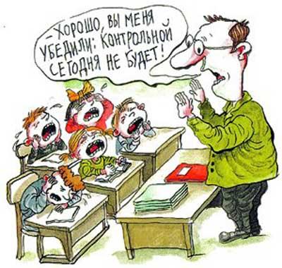 картинки смешные учителя