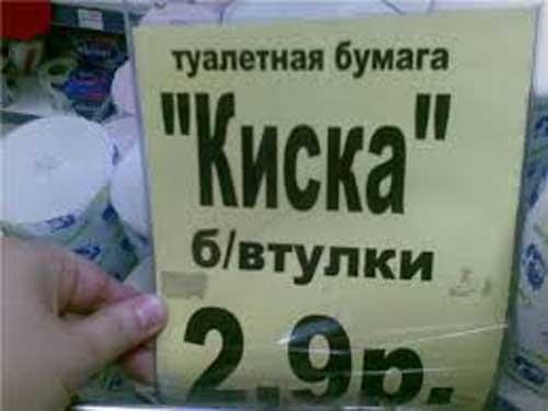 Надписи в магазинах