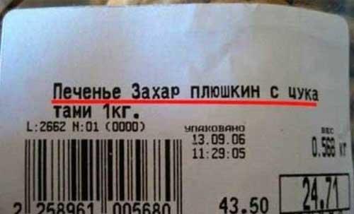 Смешные названия продуктов