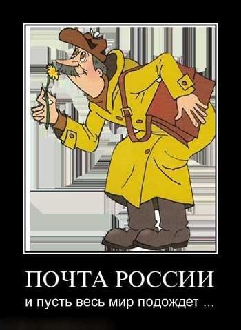 Шутки про почту россии