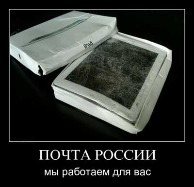 Анекдот про почту россии ммз знамя труда