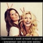 Статусы-приколы про подруг