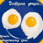 dobroe_ytro_kartinki_38