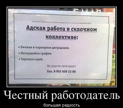 http://www.shmyandeks.ru/wp-content/uploads/2014/04/demotivatori_pro_raboty_1.jpg