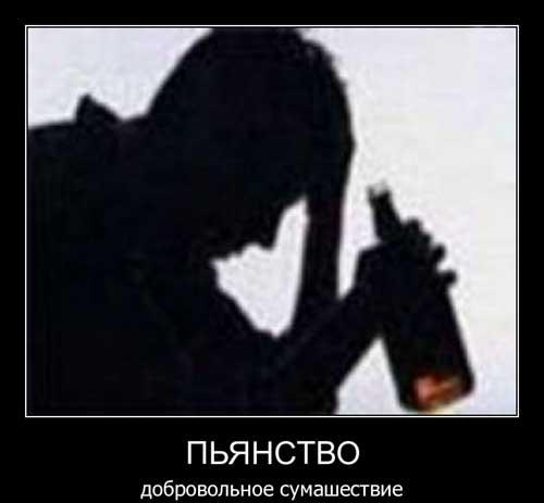 Демотиваторы про пьянство