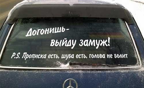 Прикольные таблички на машину
