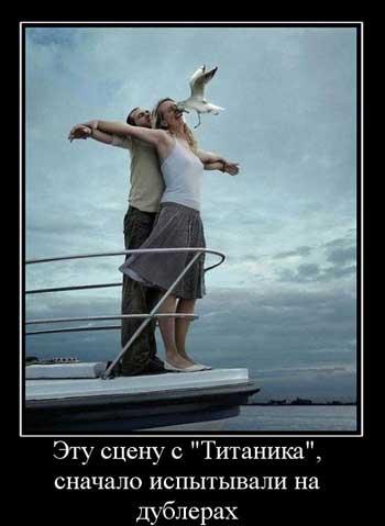 Титаник - демотиваторы