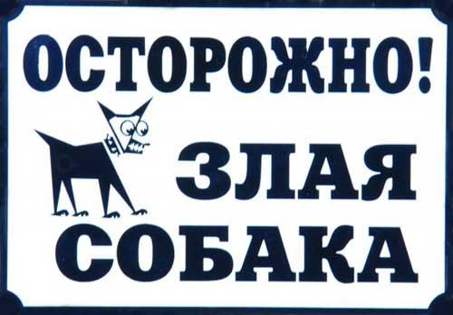 Таблички осторожно злая собака