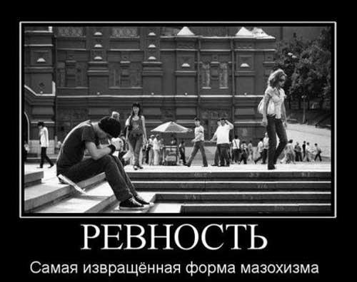 Демотиваторы про ревность