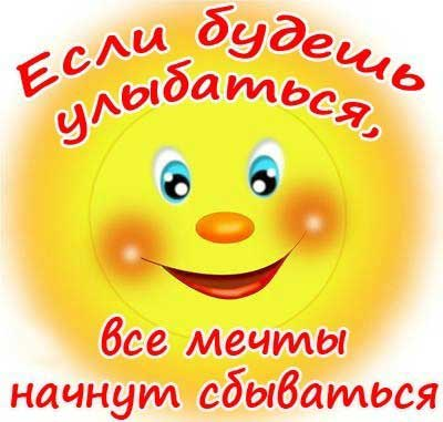 Позитивные картинки с надписями ...: www.shmyandeks.ru/pozitivnye-kartinki-s-nadpisyami
