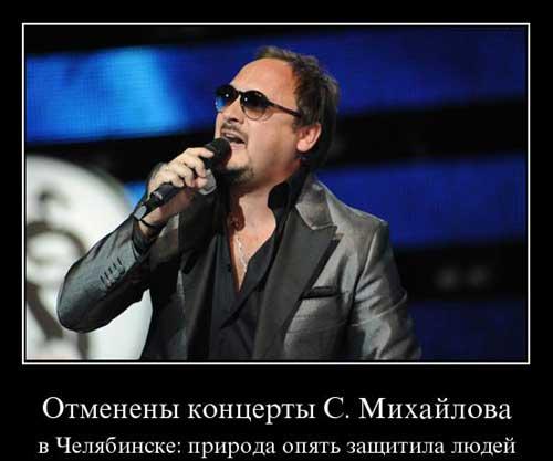 Демотиваторы - Стас Михайлов