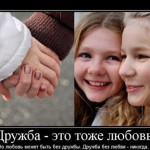 stihi_pro_podrug_3