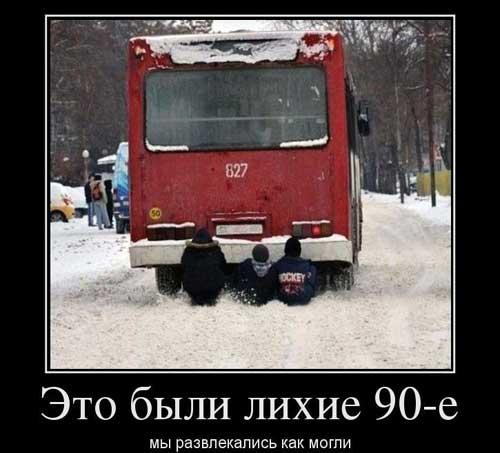 Демотиваторы про 90-е