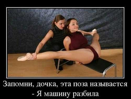 Ржачные демотиваторы про девушек