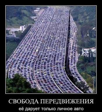 Демотиваторы про пробки