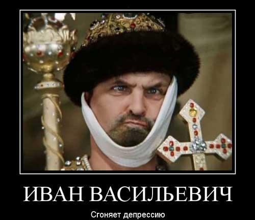 Демотиваторы Иван Васильевич