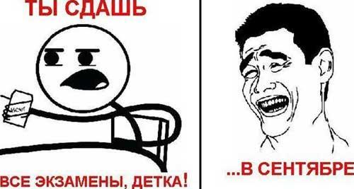 Смешные картинки про экзамены