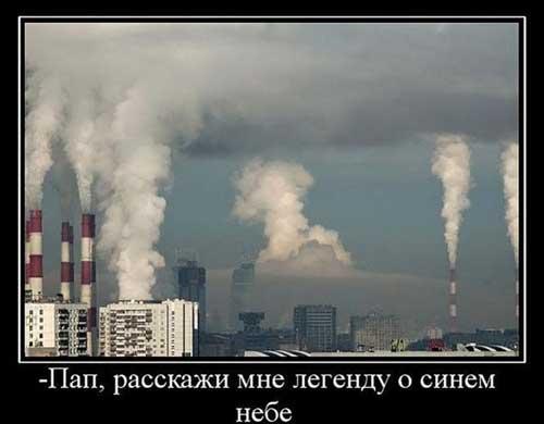 Демотиваторы про экологию