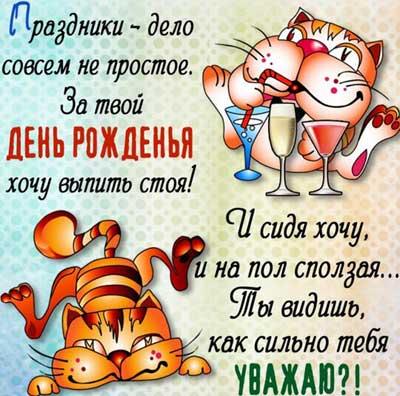 Игорь шуточное поздравление с днем рождения