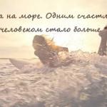 Прикольные статусы про море