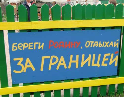 Прикольные таблички на забор