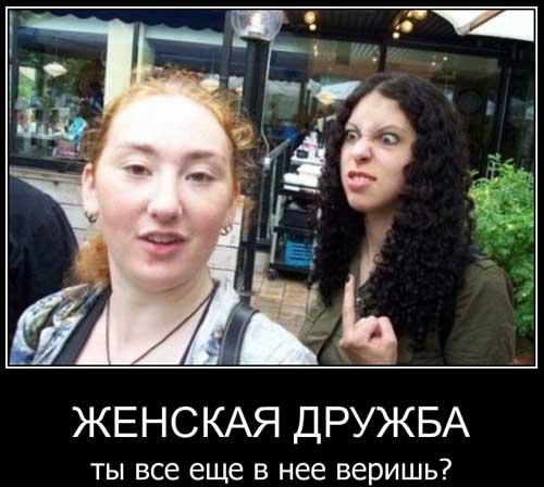 Демотиваторы про женскую дружбу
