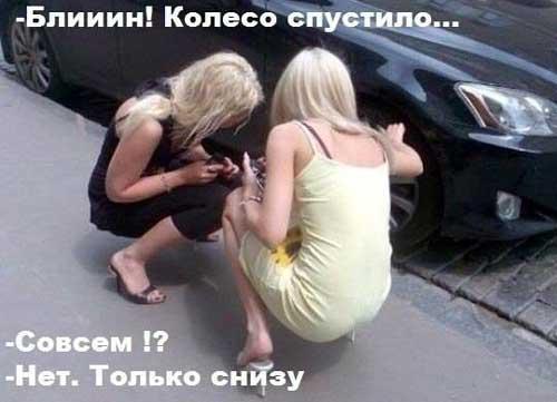 Ржачные анекдоты про блондинок
