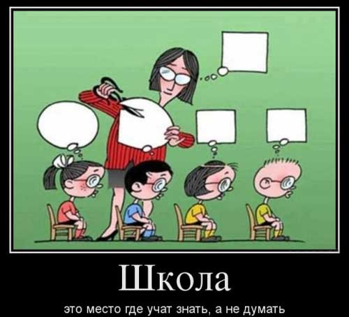 Очень смешные анекдоты про школу