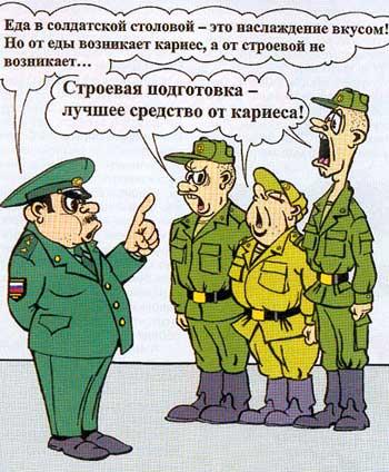 Армейские карикатуры