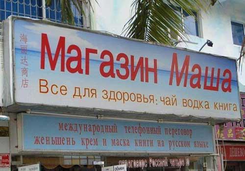 Смешные картинки с надписью Маша