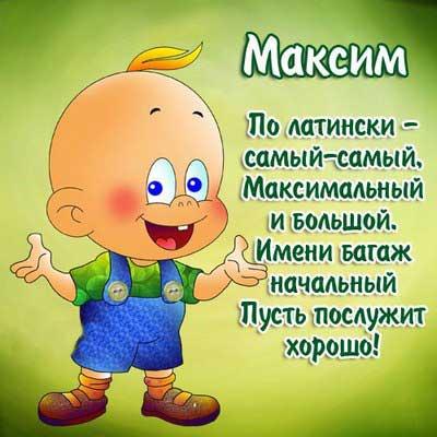 Прикольные стихи про Максима
