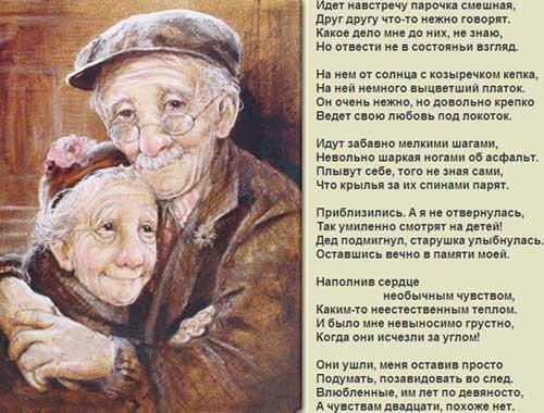 Прикольные стихи про возраст
