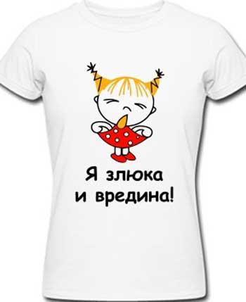 Прикольные футболки для девушек