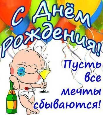 http://www.shmyandeks.ru/wp-content/uploads/2014/09/otkrytki_s_dnem_rojdeniya13.jpg