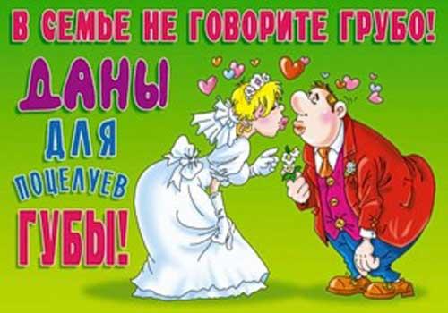 Открытка с днём свадьбы прикольная
