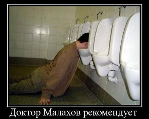 Демотиваторы про Малахова