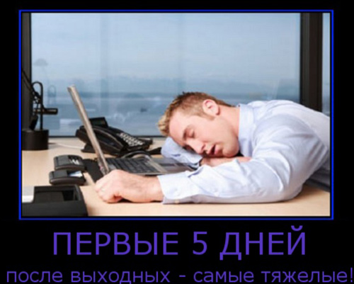 Смешные демотиваторы про работу