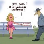 Смешные картинки про блондинок