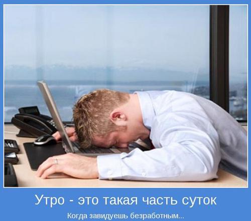Смешные мотиваторы про работу
