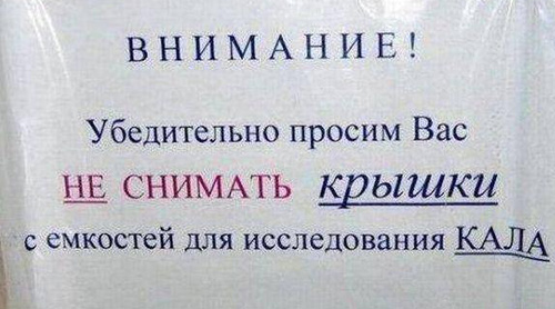 Смешные прикольные надписи