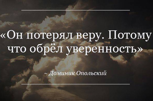 Цитаты великих в картинках