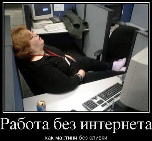 Демотиваторы на тему работа