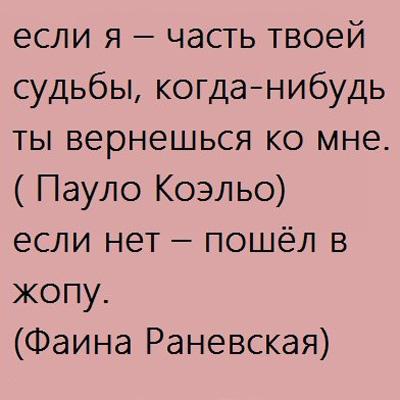Прикольные статусы про судьбу | Шмяндекс.