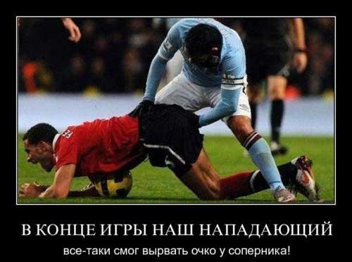 Демотиваторы про футболистов