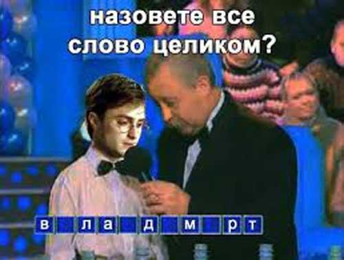 Смешной Гарри Поттер