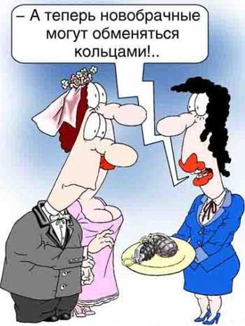 Свадебные анекдоты